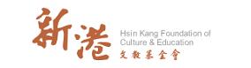 新港文教基金會